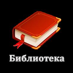 МУК «Центральная библиотека» Орехово-Зуевского городского округа